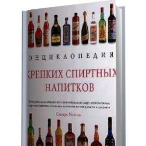 Энциклопедия крепких спиртных напитков , картинка номер 640523.